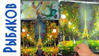 Быстрый урок: КАК Рисовать МАСЛОМ картину НОЧНОЙ ПАРИЖ!(Полные БЕСПЛАТНЫЕ уроки живописи - http://urok.rybakow.com Это увеличенная в 8 раз версия мастер-класса масляной живоп..., 2015-10-30T10:44:46.000Z)