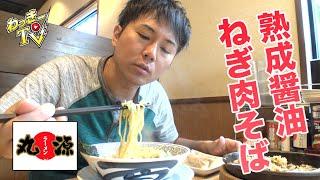 【丸源ラーメン】初の熟成醤油ねぎ肉そば!チャーハン餃子も美味い!