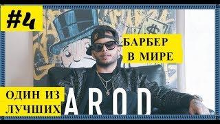ЛУЧШИЕ ПАРИКМАХЕРЫ МИРА  2018 .  4 # 💈 2 сезон.HD