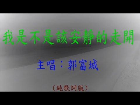 我是不是該安靜的走開 郭富城 (純歌詞版) - YouTube