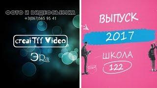 Выпускной 122 школа. ч 2
