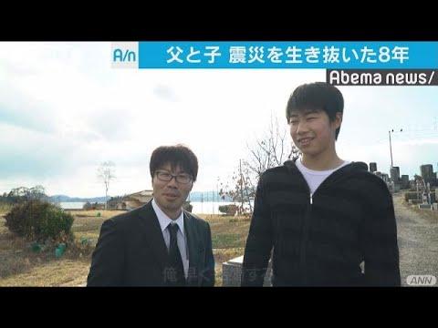 あの日津波で家族が・・・ 仮設住宅の父子の8年 前編(2019/03/09「Abema news」放送)