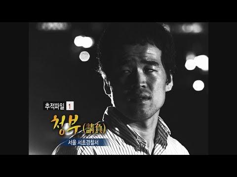 [현장추적싸이렌] 청부