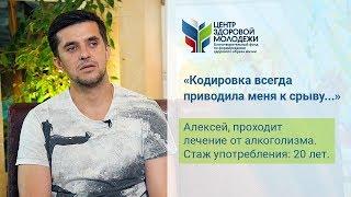 видео Реабилитация в клинике лечения алкоголизма