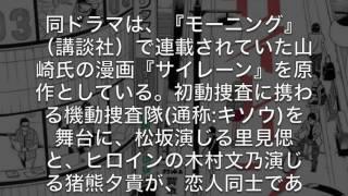 フジテレビ系刑事ドラマ「サイレーン 刑事×彼女×完全悪女」が最終回を迎...
