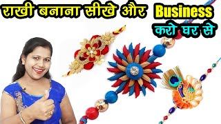Small Business Ideas for women with small investment, home based business rakhi making business