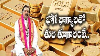Bhoga Bhagyalatho..Tula Tugali Ante...