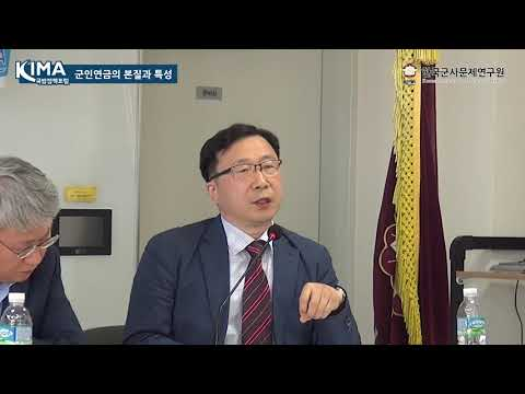 군인연금의 본질과 특성 - 송인보 박사