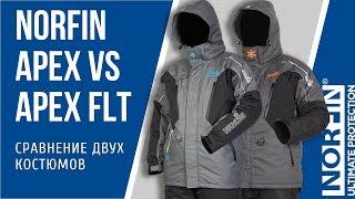 Обзор костюмов Norfin Apex и Norfin Apex FLT