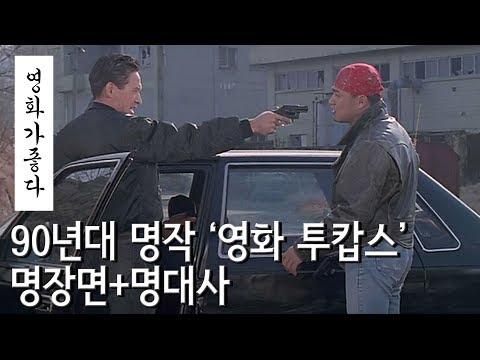 투캅스 명장면 명대사 90년대 영화