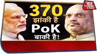 370 तो बस झांकी है, PoK तो अभी बाकी है! | देखिये Dangal Rohit Sardana के साथ