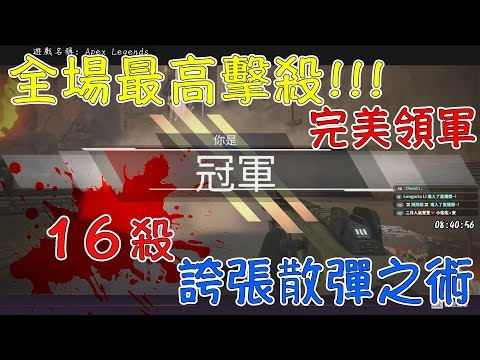 【Apex Legends - Apex 英雄】全場最高擊殺 16殺 完美領軍!! 超誇張金散彈投術!!!!!!!!!