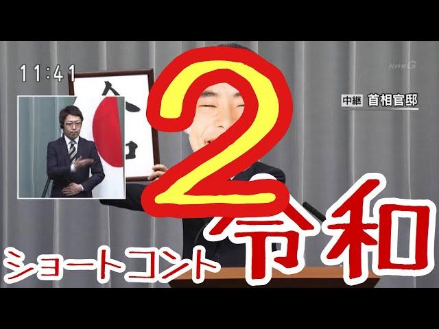 【サツマカワRPG】令和②
