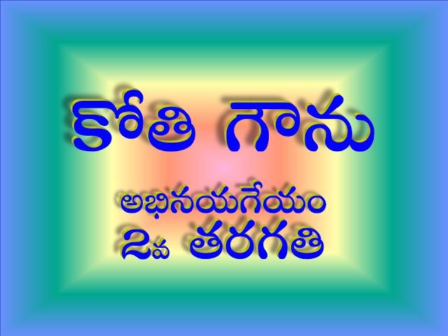 Kothi Gounu (???? ????) 2nd Telugu
