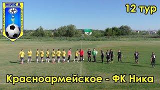 Красноармейское - ФК Ника 12 тур чемпионата Самарской области по футболу