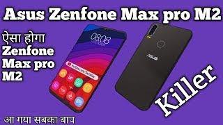 ⏹Killer smartphone Asus zenfone max pro M2 review ⏰