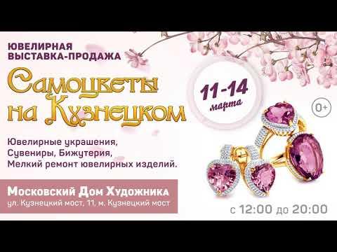 Выставка-ярмарка САМОЦВЕТЫ НА КУЗНЕЦКОМ 11-14 марта 2020 года в Московском Доме Художника