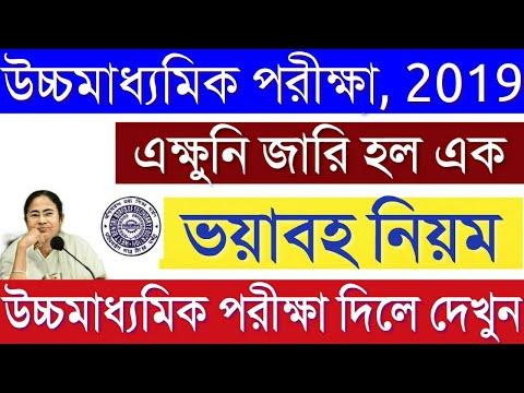 Higher Secondary Exam 2019 | উচ্চমাধ্যমিক পরীক্ষা দিলে অবশ্যই দেখুন | Today Big Breaking News
