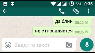 Не працює WhatsApp що робити