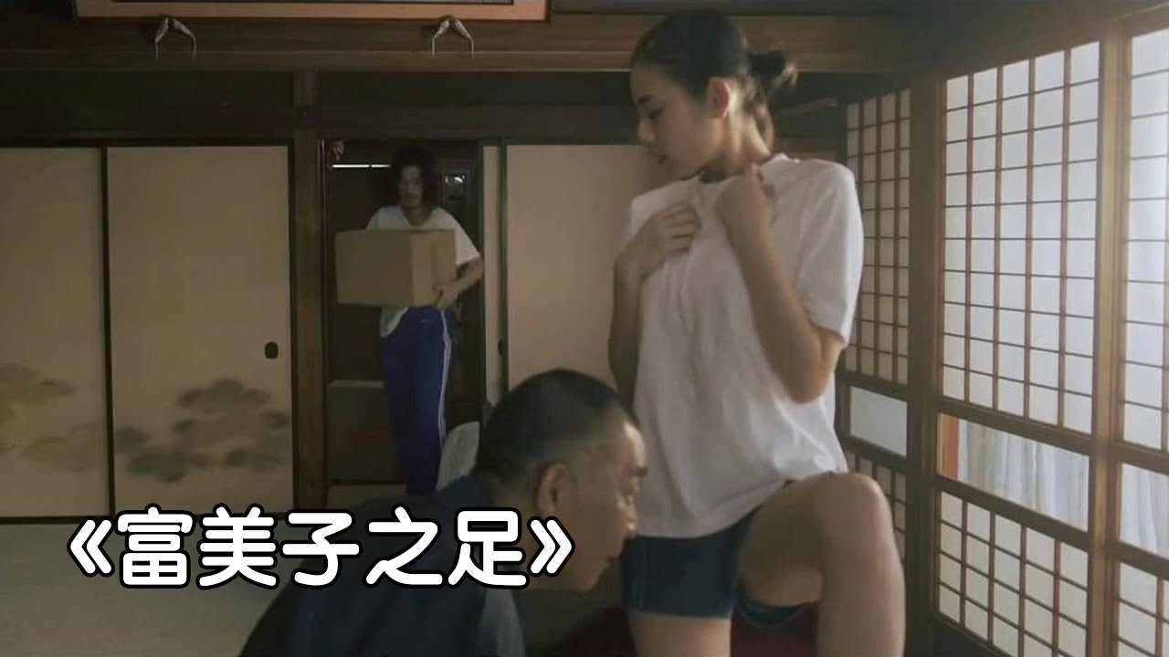 Download ���】女孩从�就有一�性感的美腿,�仅�伙��了,就连�人也被迷的神魂颠倒�几分钟看完日本电影《富美�之足》