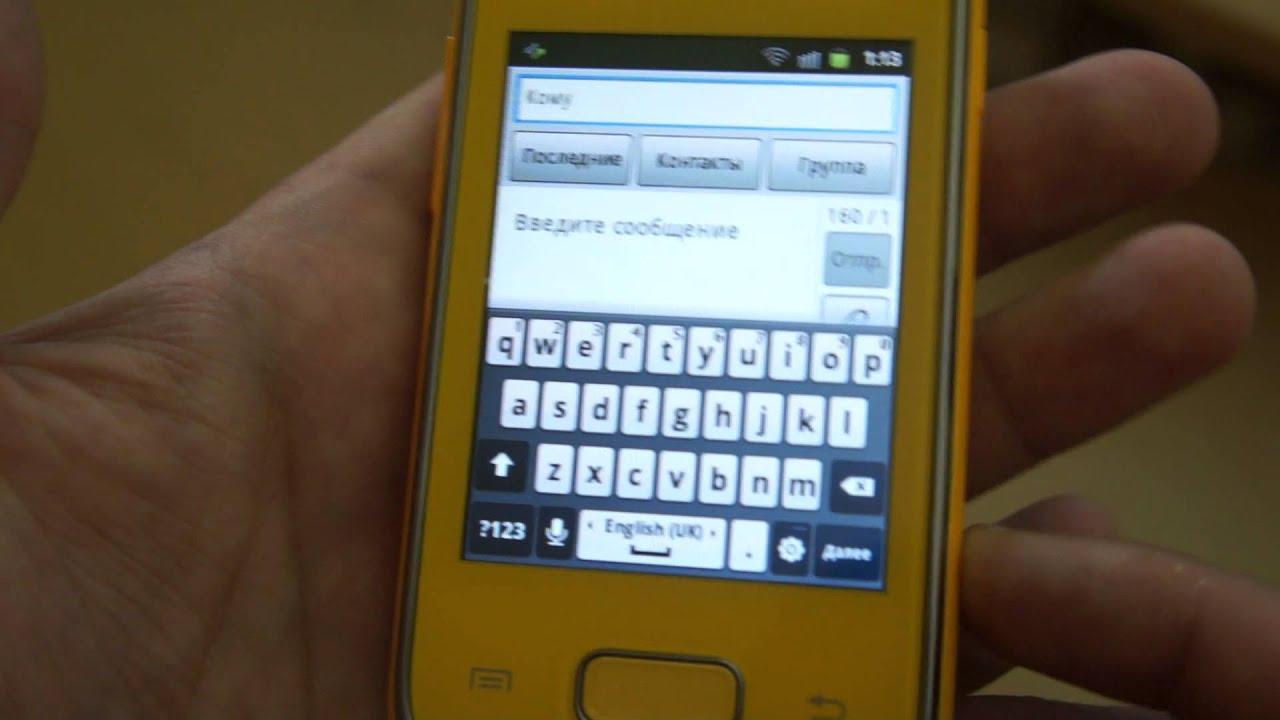 Инструкция на телефон самсунг s5300