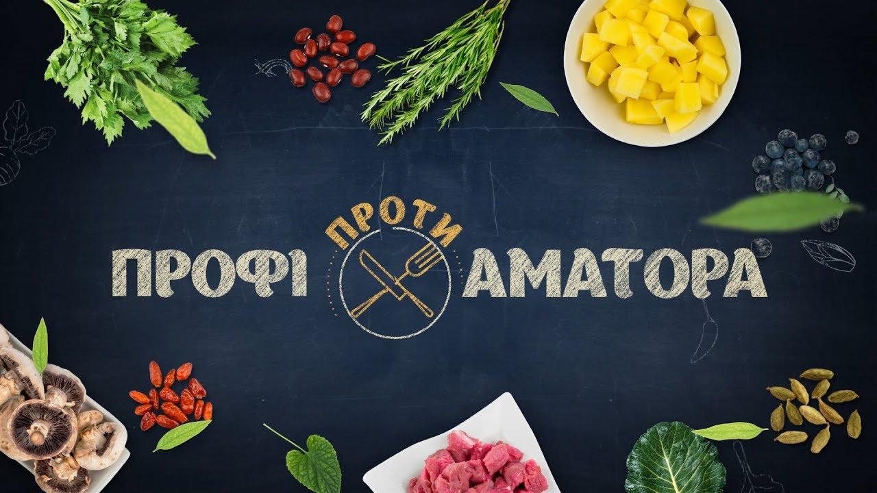 """""""ПРОФІ проти АМАТОРА"""". Хто ж переможе у кулінарному двобою? Перший Подільський 14.11.2019"""