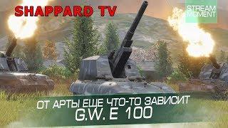 World of Tanks. G.W.E 100. РАНГОВЫЕ бои на арте !!!! +ОБЩЕНИЕ СО ЗРИТЕЛЯМИ!!!