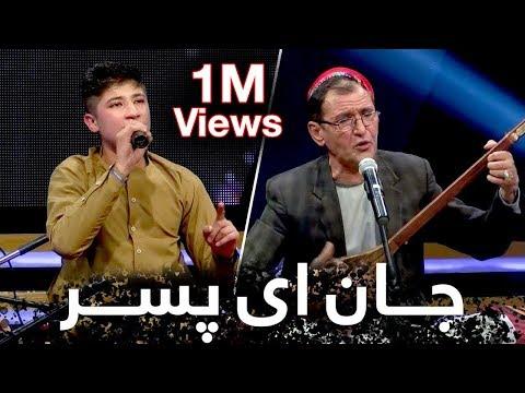 میر مفتون و پسرش - آهنگ جان ای پسر / Mir Maftoon and His son - Jan Ay Pesar