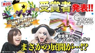 【ガンブレ】ガンプラビルドコンテスト受賞者発表!おめでとうのはずがまさかの…!?