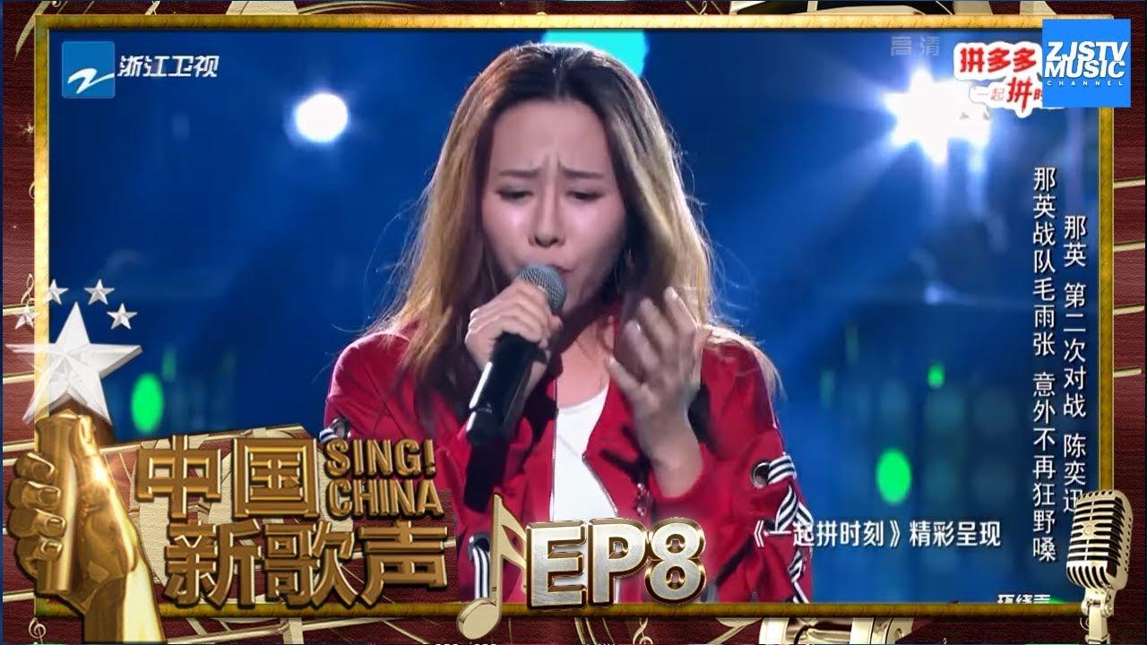【选手CUT】毛张雨一改狂野嗓音演唱《烟火里的尘埃》《中国新歌声2》第8期 SING!CHINA S2 EP.8 20170901 [浙江卫视官方HD]