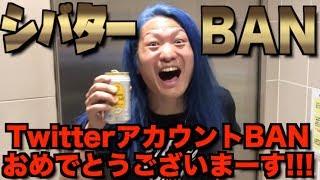 シバターBANおめでとー!!!【好きな事言ってたら消されてゆく】 thumbnail