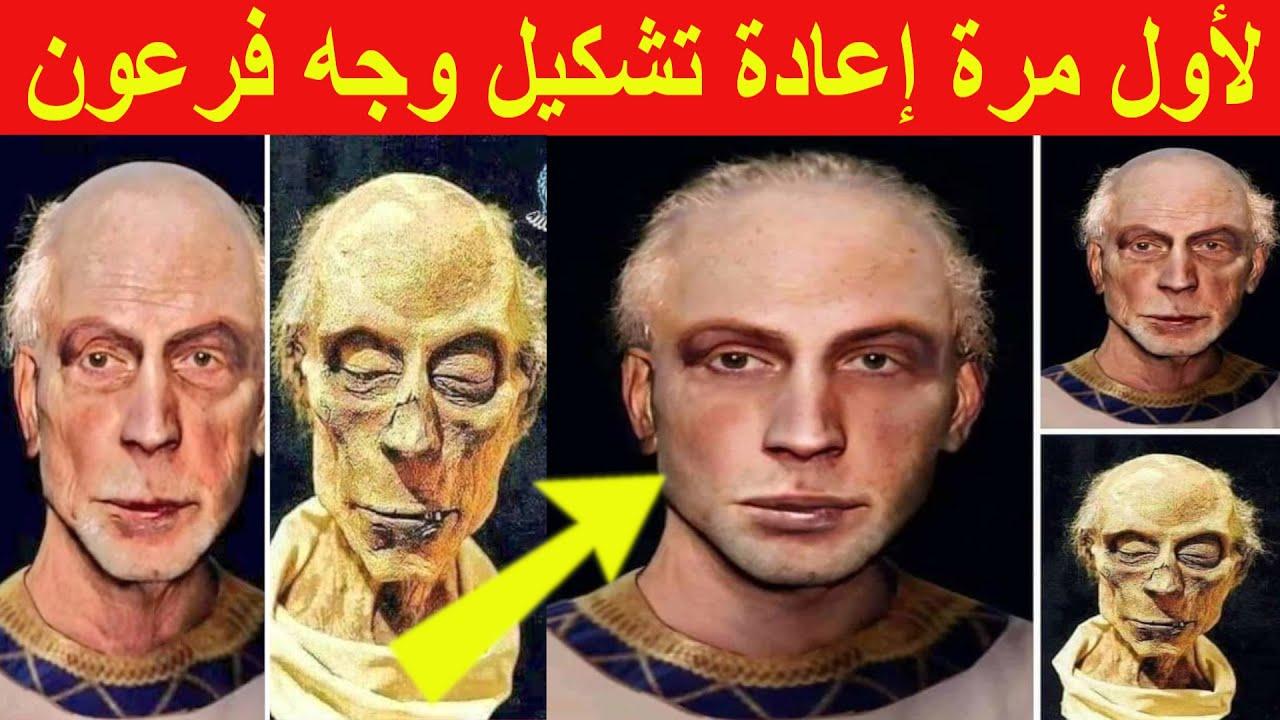 لن تصدق لأول مرة إعادة تشكيل وجه فرعون شاهد كيف يبدو Youtube