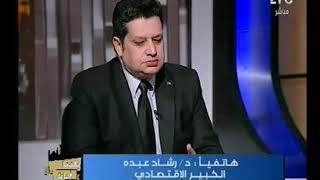 الإقتصادي رشاد عبده يطالب بإلغاء وزارة قطاع الأعمال مهاجماً الأجهزة الرقابية لهذه الأسباب !