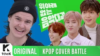 KPOP COVER BATTLE Legend VS Rookie (차트 밖 1위 시즌2): 루카스 그레이엄 앞에서 성덕대결 펼친 정세운과 더보이즈