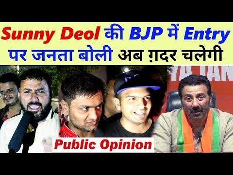 Sunny Deol की BJP में एंट्री पर देखिये जनता ने क्या बोला | Latest Public Reaction