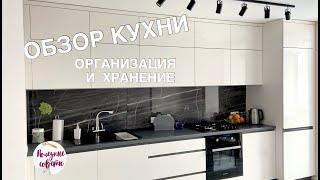 БЕЛАЯ КУХНЯ со Встроенным Холодильником! Обзор, Организация и Хранение на Кухне!