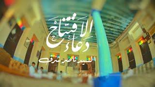 دعاء الإفتتاح || سيد ناصر شرف
