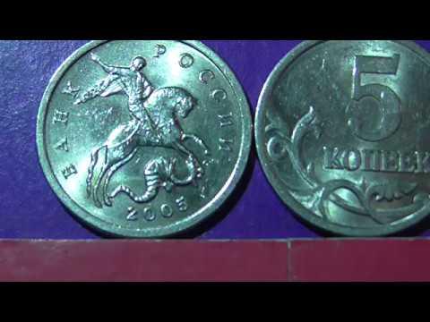 Редкие монеты РФ. 5 копеек 2005 года, СП. Уникальные шт. 3.2Б и 3.2А3 ! Полный обзор разновидностей.