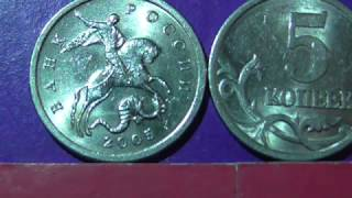�������� ���� Редкие монеты РФ. 5 копеек 2005 года, СП. Уникальные шт. 3.2Б и 3.2А3 ! Полный обзор разновидностей. ������