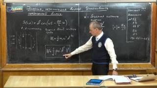 Урок 373. Энергия, переносимая волной. Интенсивность сферической волны