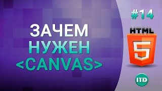 CANVAS уроки HTML5, Работа с CANVAS (канва), тег CANVAS в HTML5+JS, Видео курс по HTML, Урок 14