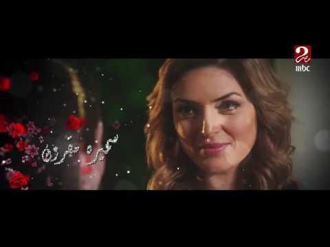 استمعوا إلى تتر مسلسل #وعد للنجمة مي عز الدين .. غناء النجمة كارول سماحة thumbnail