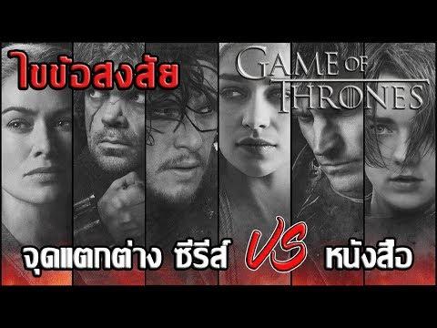 [ไขข้อสงสัย] จุดแตกต่างระหว่างซีรีส์ vs หนังสือ ┃ Game of Thrones