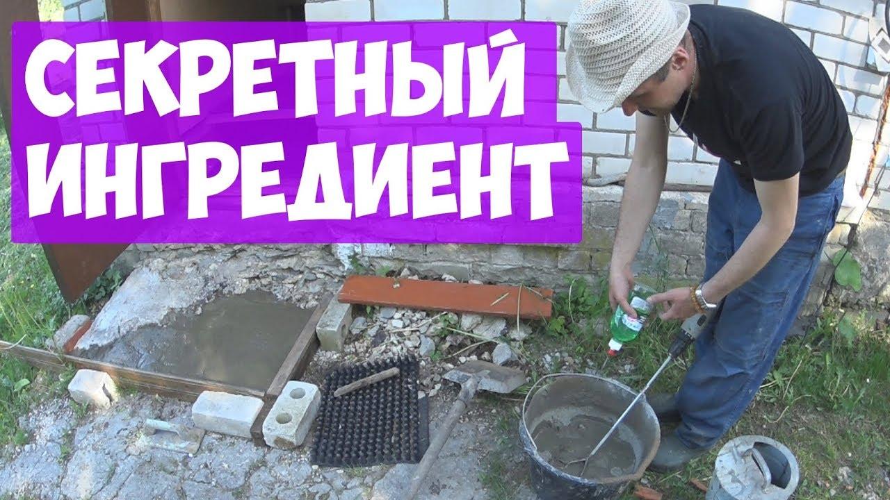 Видео как сделать цементный раствор мытый бетон тротуар