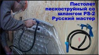 Пистолет пескоструйный со шлангом PS-2 Русский мастер