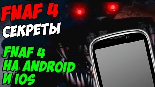 - Five Nights At Freddy s 4 FNAF 4 НА ANDROID И IOS 5 ночей у Фредди