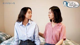 김영편입 김플강남 웹드라마 2편  자신감의 이유
