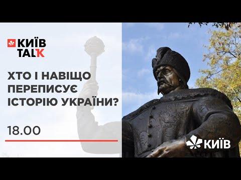 Історична пам'ять: хто і навіщо переписує історію України? #КиївTalk