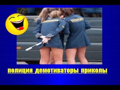 ★ Смех до слез ! ПРИКОЛЫ ПРО ПОЛИЦИЮ # 4 ! Угарные демотиваторы.