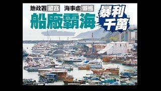 Publication Date: 2017-11-26 | Video Title: 東方日報A1:鴨脷洲船廠違規出租遊艇泊位